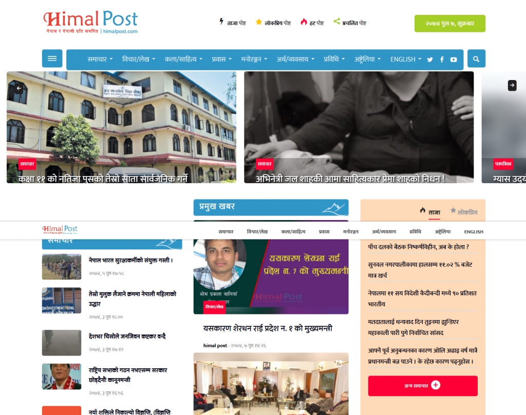 Himal Post Screenshot