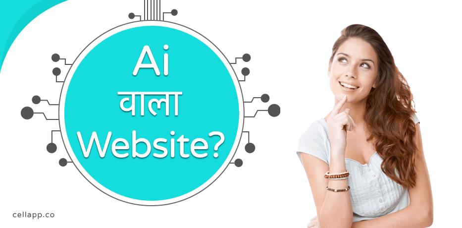 AI Website